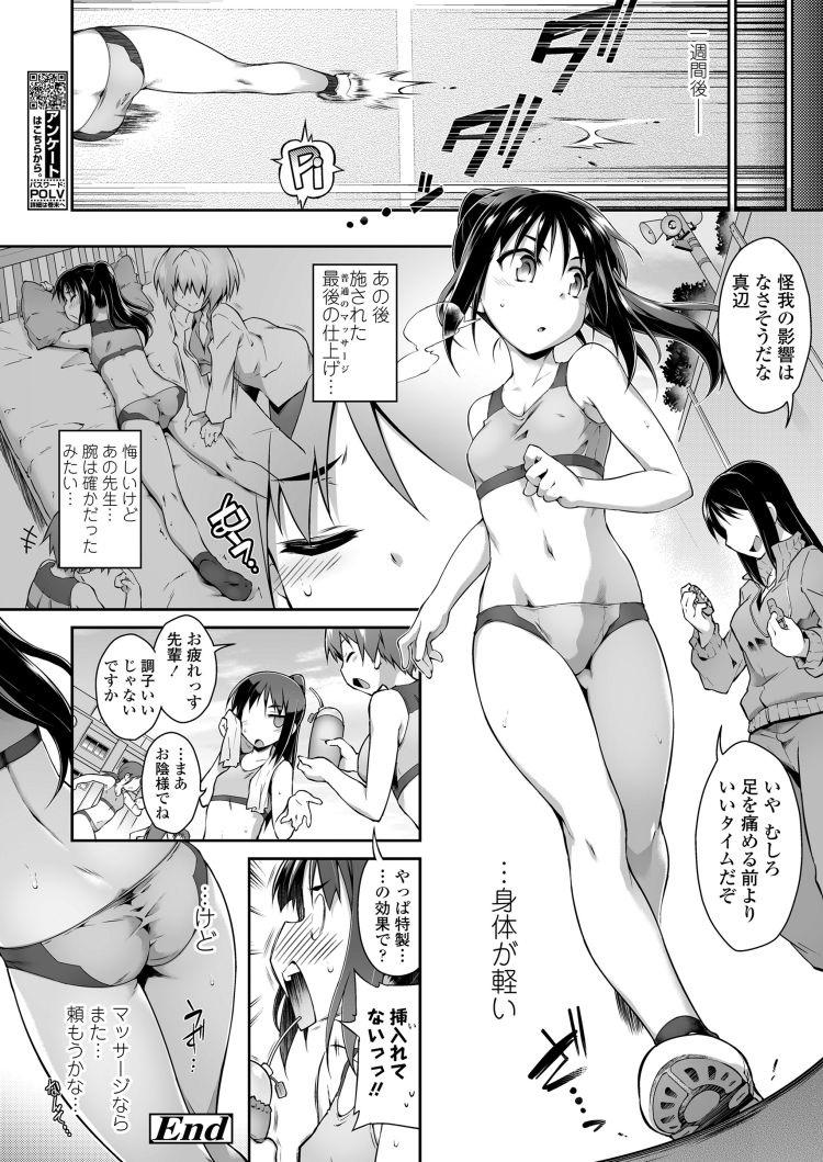 【JKエロ漫画】保健室で先生に電マでマッサージされて後輩にはバイブを突っ込まれてイカされる・・・00022