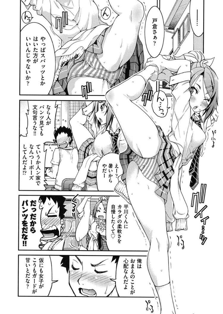 【JKエロ漫画】足癖の悪いボーイッシュポニーテールが足癖を治すためにベルトで縛りそのままHな気分にになってキスをしてから処女マンコ貫通させて中出しをしてからは足癖が良くなった00006