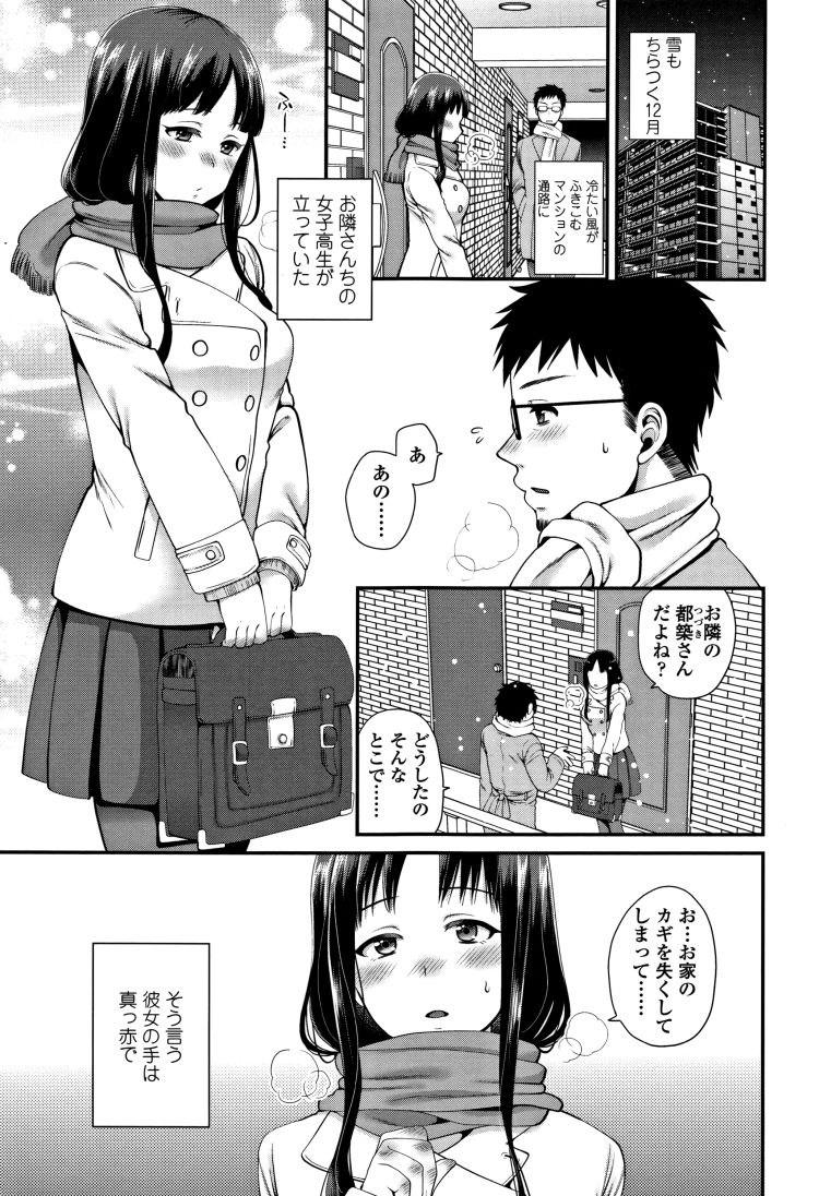 【JKエロ漫画】隣に住んでいる清楚系女子校生が会社員の男のお嫁さんになると言ってチンポしゃぶって騎乗位セックスからの正常位で中出しをして結婚することになっちゃった00001
