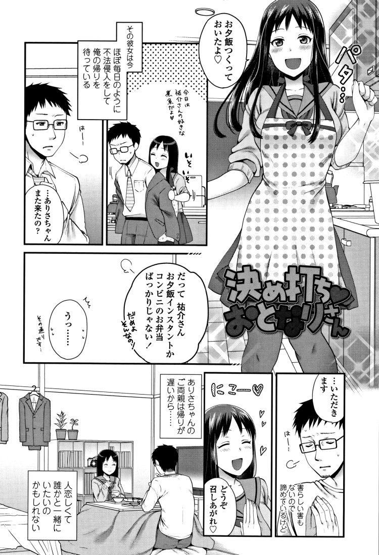 【JKエロ漫画】隣に住んでいる清楚系女子校生が会社員の男のお嫁さんになると言ってチンポしゃぶって騎乗位セックスからの正常位で中出しをして結婚することになっちゃった00004