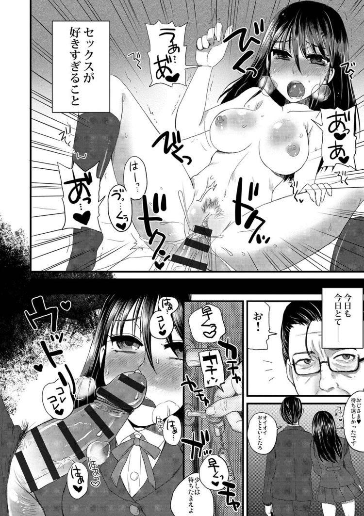 【JKエロ漫画】学校一の才色兼備はセックスで優等生でおじさんと援交して同級生とドラックセックスでおマンコやクリいじりまくり!!00002