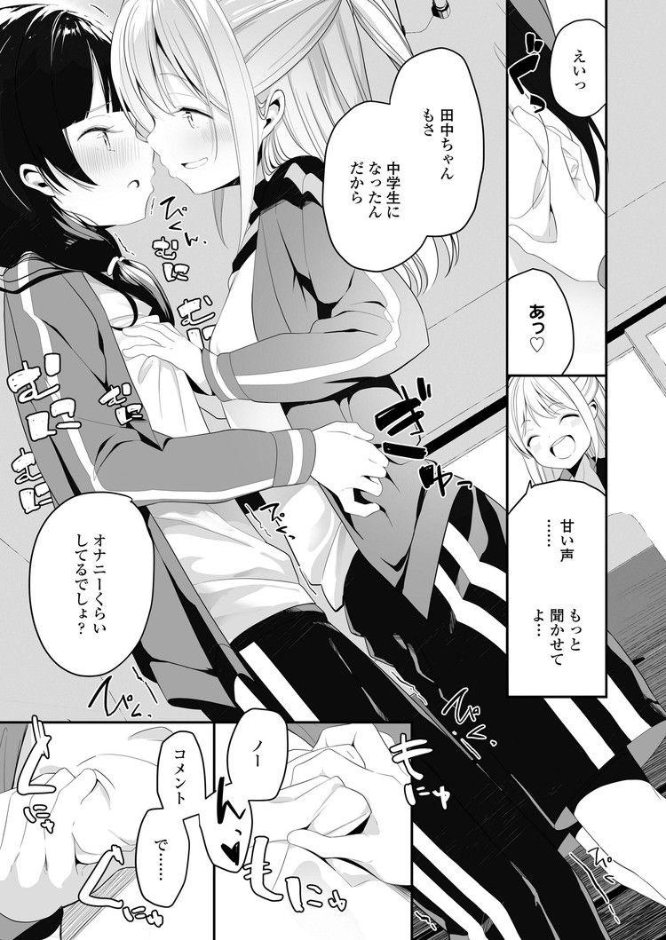 【JKエロ漫画】ロリっ子後輩とギャル先輩は体育倉庫で不健全性的行為にあけくれるレズビアンで貧乳おっぱい吸われてマンコとマンコで擦り合い・・・00005