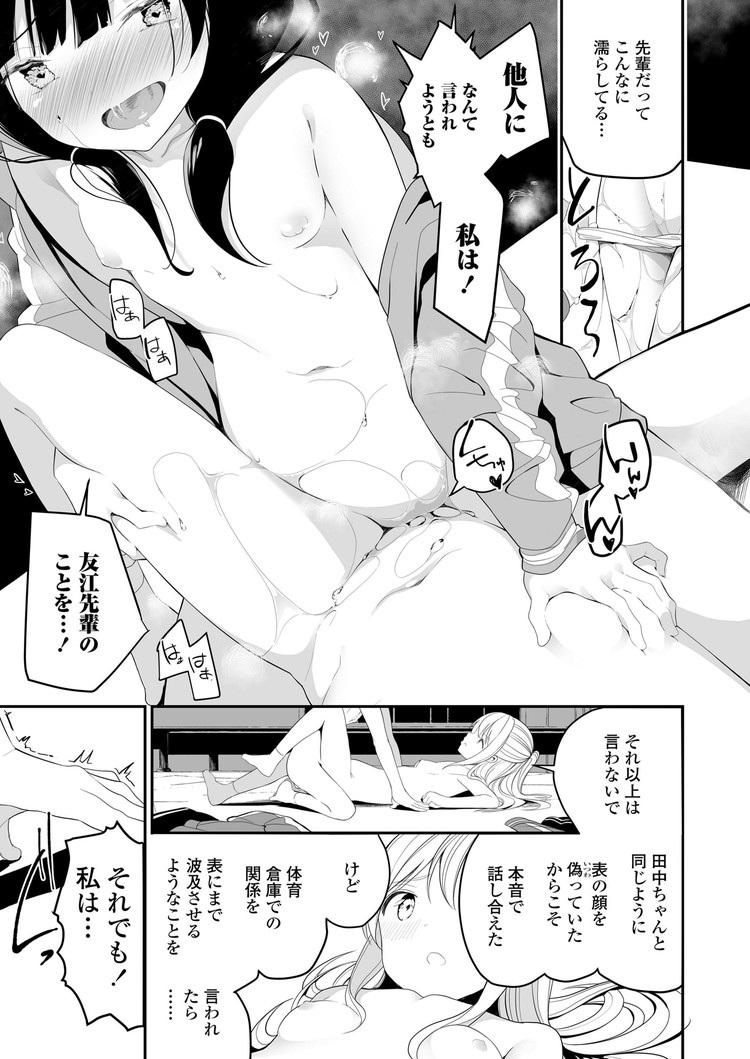 【JKエロ漫画】ロリっ子後輩とギャル先輩は体育倉庫で不健全性的行為にあけくれるレズビアンで貧乳おっぱい吸われてマンコとマンコで擦り合い・・・00021