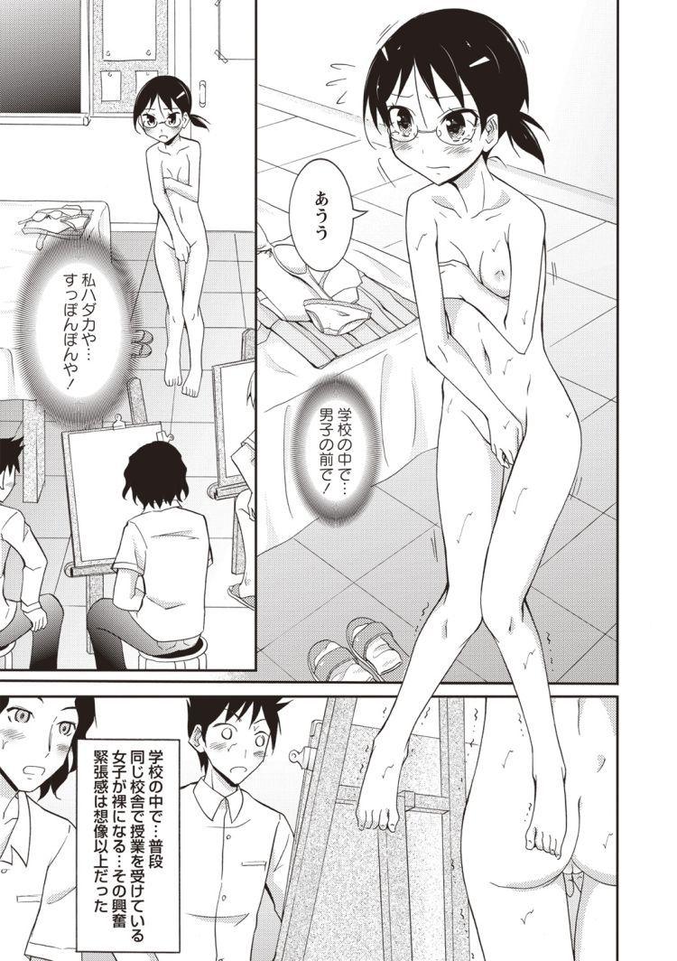 【JKエロ漫画】美術部の男たちの前で全裸ヌードになる女子高生は視姦されて妄想プレイでお漏らししちゃうww2人目の気の強そうな金髪ロングヘアーのJKは・・・00015