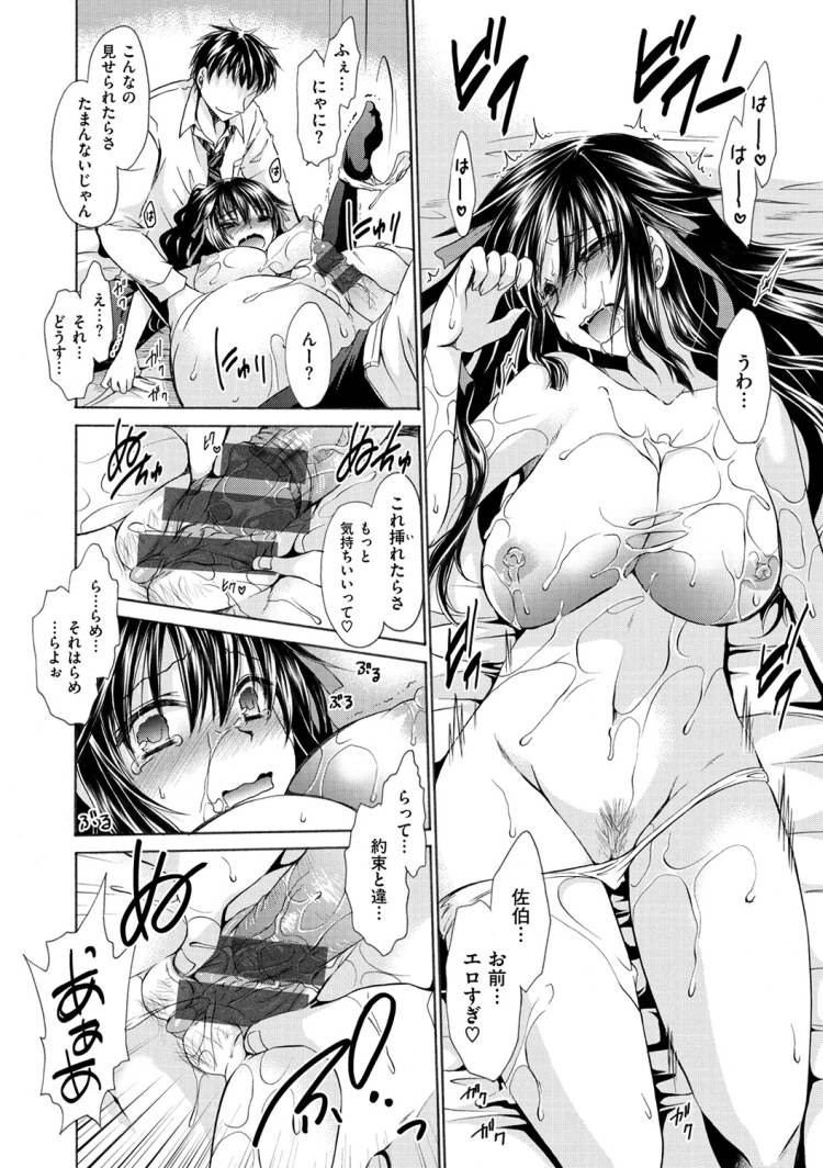 【JKエロ漫画】清楚な巨乳女子高生は母乳体質で保健室で男子生徒二人から乳首を激しく扱われて母乳大量噴出!!00012