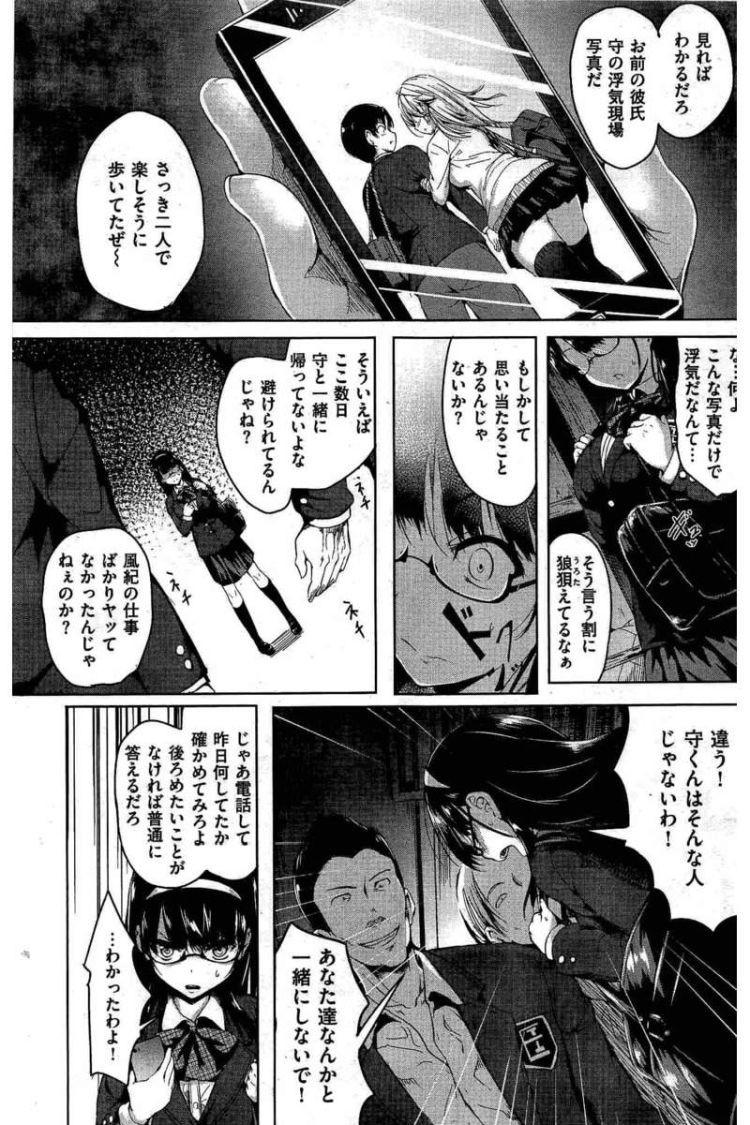 【JKエロ漫画】清楚な風紀委員長の女子高生はヤンキーたちに唆されて倉庫で手足を拘束され彼氏を信じ切れずにマンコもアナルも男たちのおもちゃにされる!00005