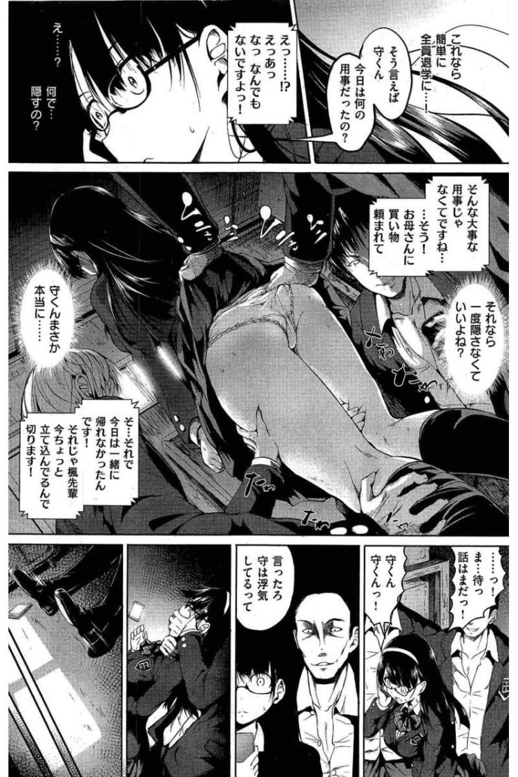 【JKエロ漫画】清楚な風紀委員長の女子高生はヤンキーたちに唆されて倉庫で手足を拘束され彼氏を信じ切れずにマンコもアナルも男たちのおもちゃにされる!00008