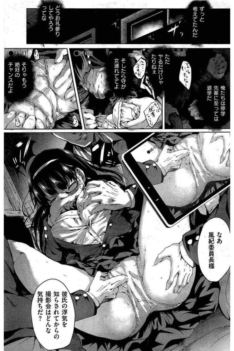 【JKエロ漫画】清楚な風紀委員長の女子高生はヤンキーたちに唆されて倉庫で手足を拘束され彼氏を信じ切れずにマンコもアナルも男たちのおもちゃにされる!00009