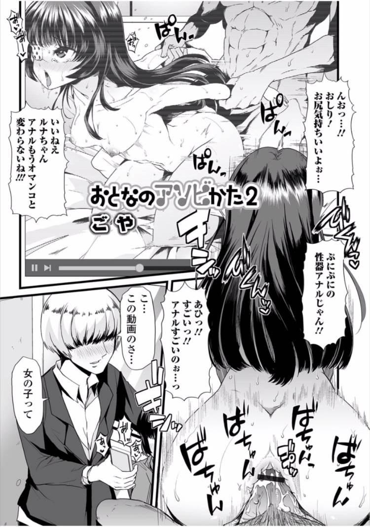 【JKエロ漫画】ロリっ子黒髪少女はカメラで撮影されながらおマンコくちゅくちゅさせてアナルからスカトロでマンコはチンコでアナルはバイブで犯される・・・00001