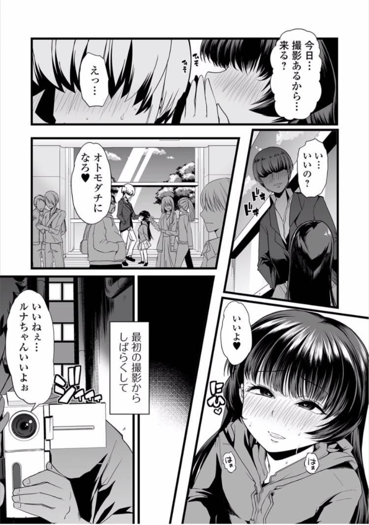 【JKエロ漫画】ロリっ子黒髪少女はカメラで撮影されながらおマンコくちゅくちゅさせてアナルからスカトロでマンコはチンコでアナルはバイブで犯される・・・00003