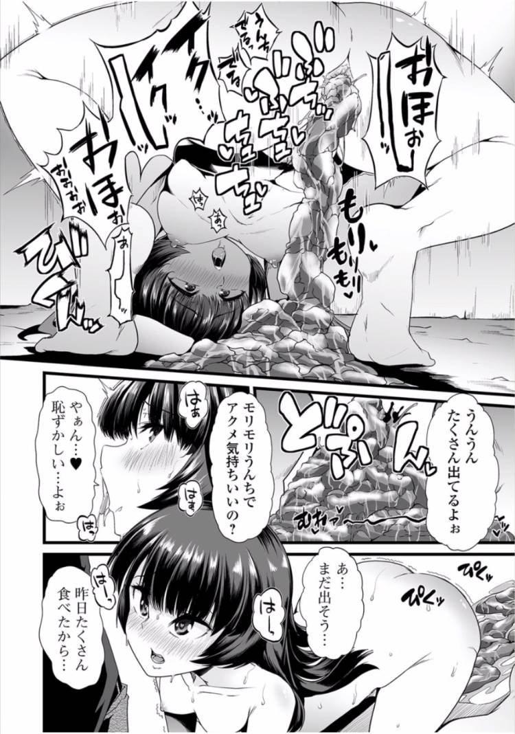 【JKエロ漫画】ロリっ子黒髪少女はカメラで撮影されながらおマンコくちゅくちゅさせてアナルからスカトロでマンコはチンコでアナルはバイブで犯される・・・00006