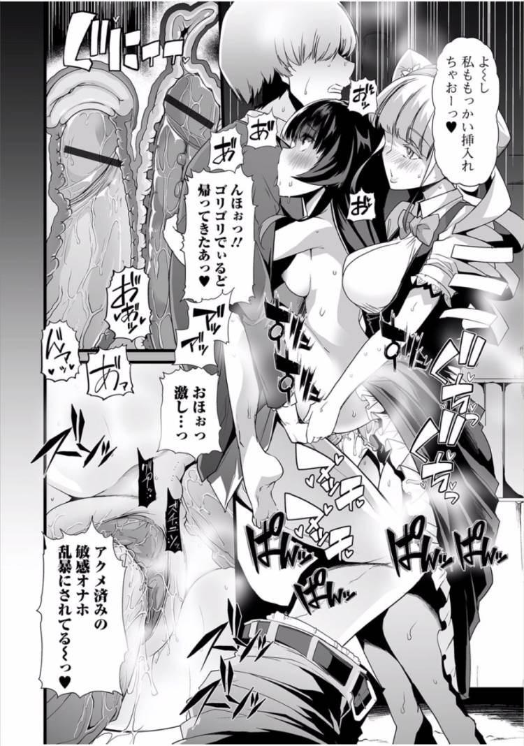 【JKエロ漫画】ロリっ子黒髪少女はカメラで撮影されながらおマンコくちゅくちゅさせてアナルからスカトロでマンコはチンコでアナルはバイブで犯される・・・00018