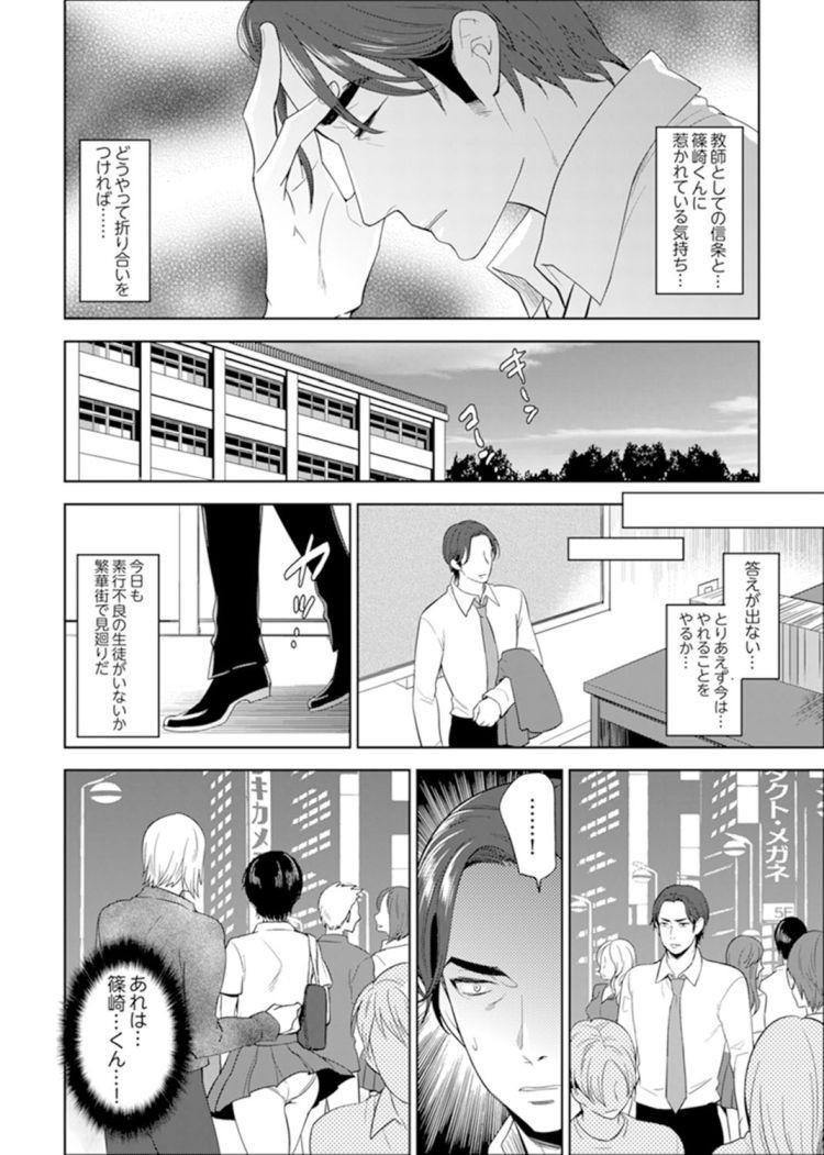 【JKエロ漫画】巨乳女子高生は公園で押し倒されて失神中に脱がされて顔面に射精されたところを先生に助けてもらい汚れた身体を先生で上書きww 010300001