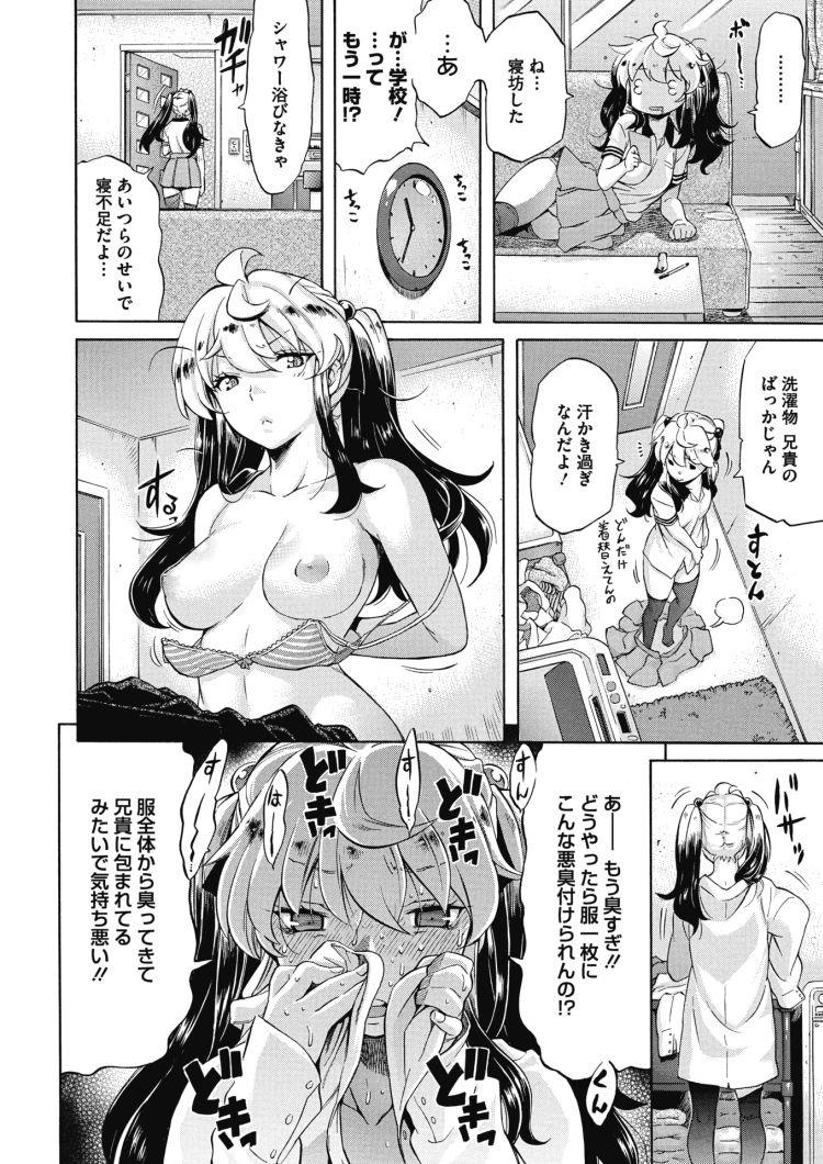 【Jkエロ漫画】ギャル系女子高生は新婚兄貴のセックスを毎晩聞いて疼いてしまったおまんこを兄貴と近親相姦でイチャイチャラブラブww00010