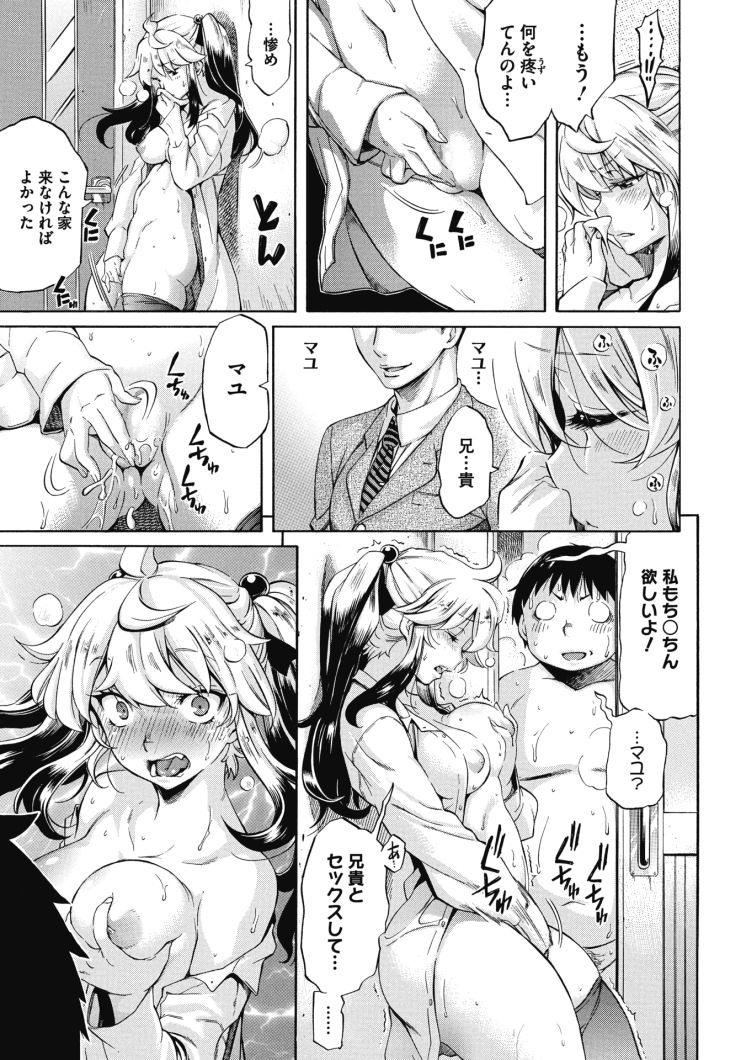 【Jkエロ漫画】ギャル系女子高生は新婚兄貴のセックスを毎晩聞いて疼いてしまったおまんこを兄貴と近親相姦でイチャイチャラブラブww00011