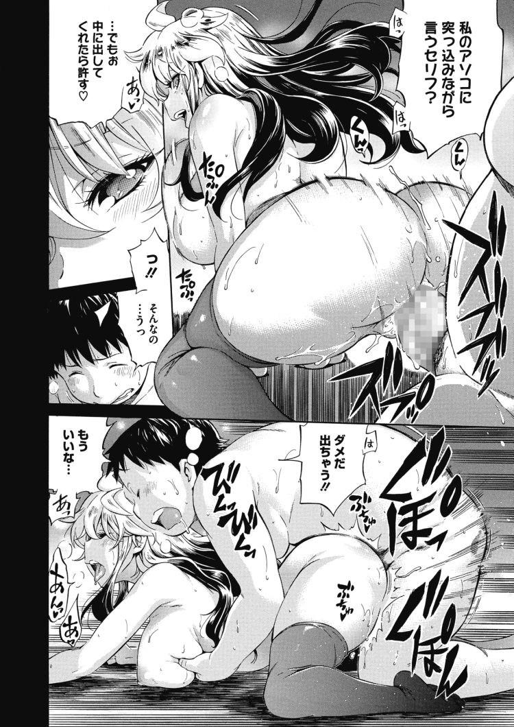 【Jkエロ漫画】ギャル系女子高生は新婚兄貴のセックスを毎晩聞いて疼いてしまったおまんこを兄貴と近親相姦でイチャイチャラブラブww00022
