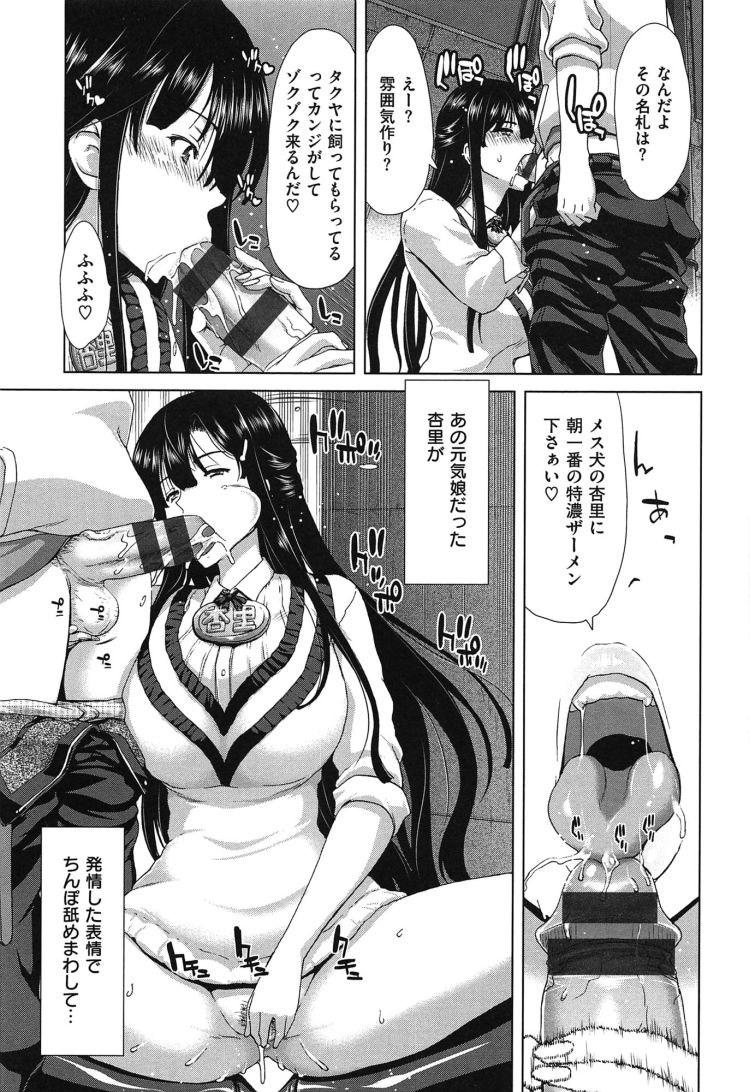 【Jkエロ漫画】モデル体型の美人女子高生に告白したがエロ親父に調教されていたらどうしますか?00003