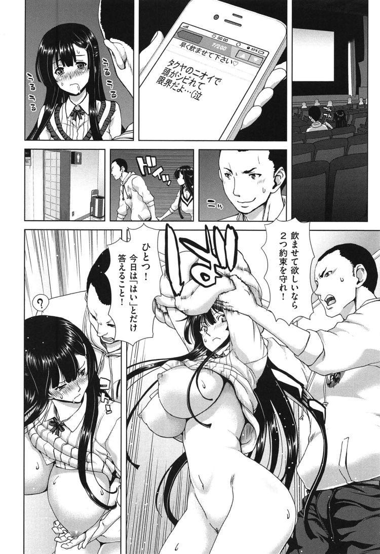 【Jkエロ漫画】モデル体型の美人女子高生に告白したがエロ親父に調教されていたらどうしますか?00008