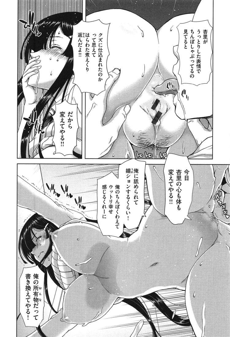 【Jkエロ漫画】モデル体型の美人女子高生に告白したがエロ親父に調教されていたらどうしますか?00010