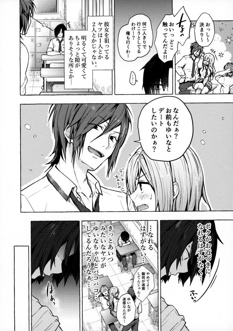【JKエロ漫画】同級生の可愛いギャルゆいなちゃんとラッキースケベから抵抗しない彼女におっぱい舐めてマンコも舐める陰キャヲタクがうらやましいww00006