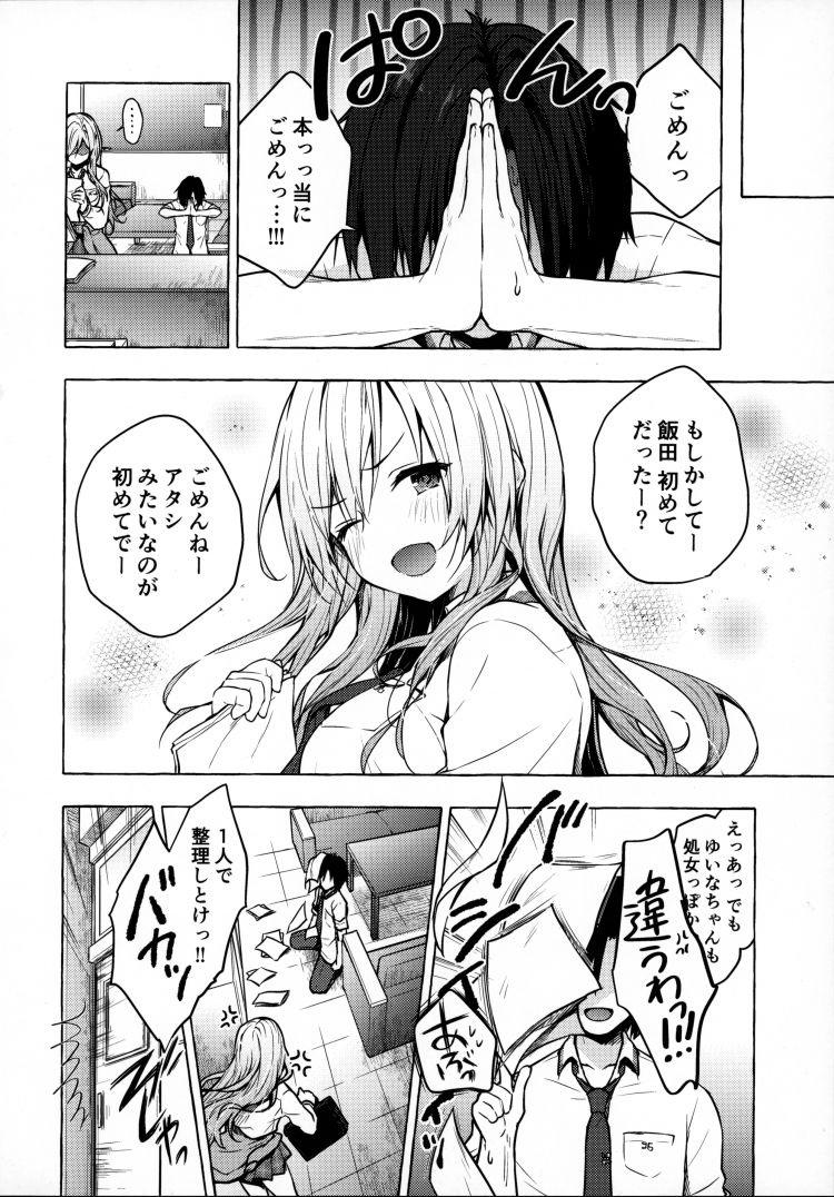 【JKエロ漫画】同級生の可愛いギャルゆいなちゃんとラッキースケベから抵抗しない彼女におっぱい舐めてマンコも舐める陰キャヲタクがうらやましいww00021
