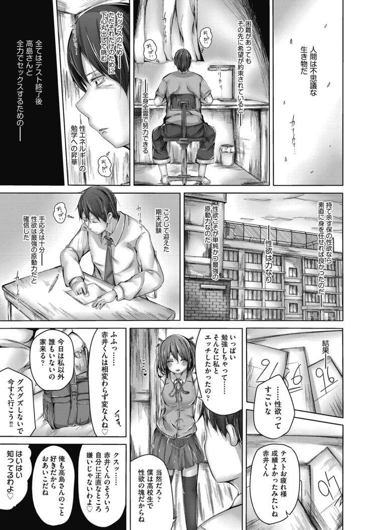 【JKエロ漫画】エッチ大好きな清楚な女子高生は勉強2時間エッチ1時間でセックスのために頑張って制服脱いでもニーソ着衣でww?00007