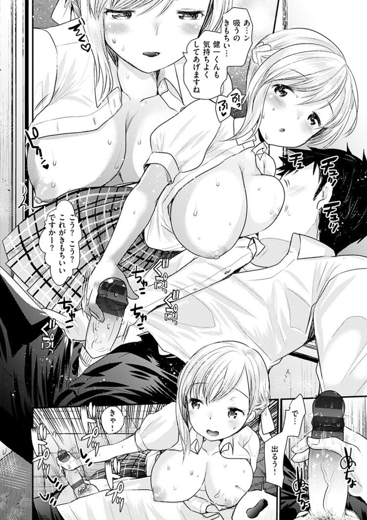 【JKエロ漫画】男子にママと甘えられる清楚系巨乳女子校生が先輩と二人きりになり勃起チンコを見ると授乳手コキで射精させてからそのままオマンコに挿入してバックで中出しセックスして最後にママと甘える00008