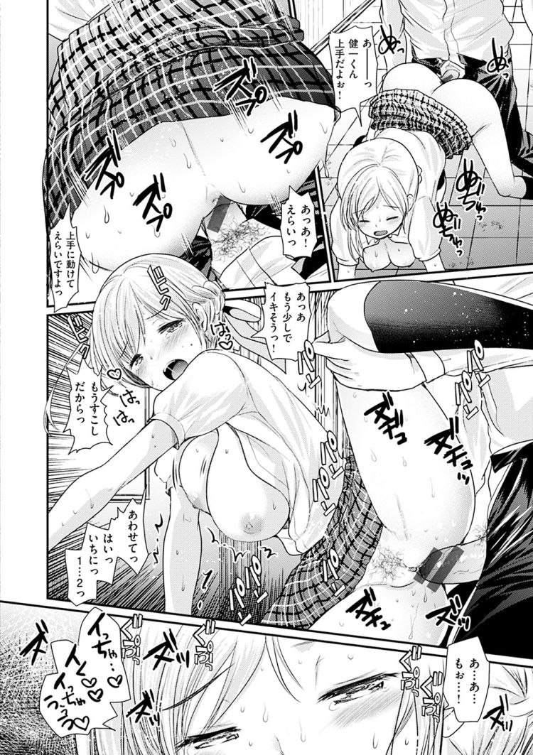 【JKエロ漫画】男子にママと甘えられる清楚系巨乳女子校生が先輩と二人きりになり勃起チンコを見ると授乳手コキで射精させてからそのままオマンコに挿入してバックで中出しセックスして最後にママと甘える00014