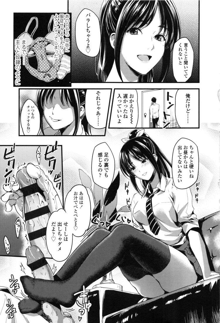 【JKエロ漫画】ボーイッシュな妹がツンデレ過ぎて同級生と話しているだけで嫉妬しまくるが実はお兄ちゃん大好きでニーソだけ着衣して近親相姦ww00003