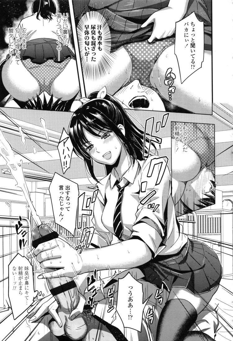 【JKエロ漫画】ボーイッシュな妹がツンデレ過ぎて同級生と話しているだけで嫉妬しまくるが実はお兄ちゃん大好きでニーソだけ着衣して近親相姦ww00011