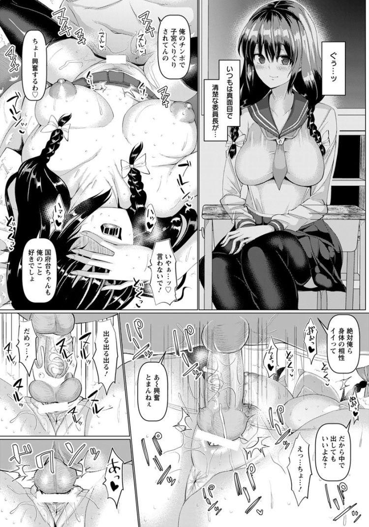 【JKエロ漫画】清楚な爆乳女子高生に催眠アプリで体操着や制服着衣ニーソで催眠セックスで淫乱女子高生に!!00009