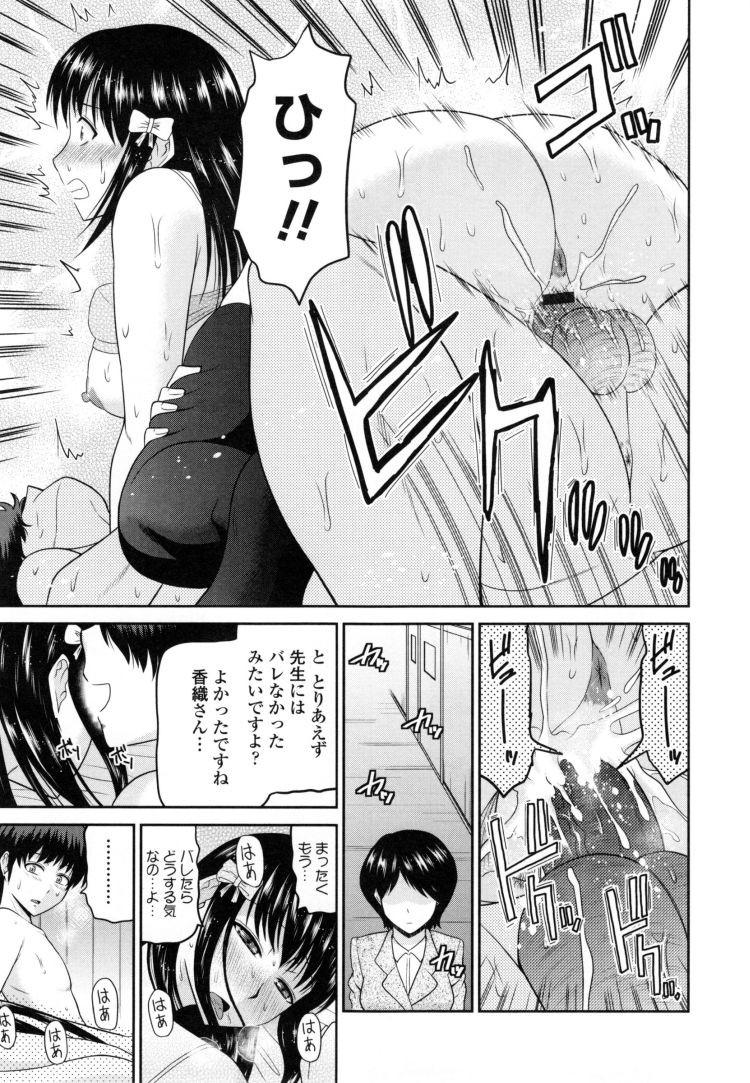 【Jkエロ漫画】清楚な真面目生徒会長は保健室で彼氏とセックスするがMなので彼氏の友達たちに集団レイプされるが・・・00009