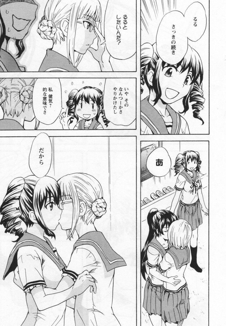 【JKエロ漫画】女子高の生徒会メンバーは4人でイチャラブセックスする淫乱生徒会だったwwふたりでおっぱい舐め合いマンコ擦り合ってたら他の女子も我慢出来なくなりww00009