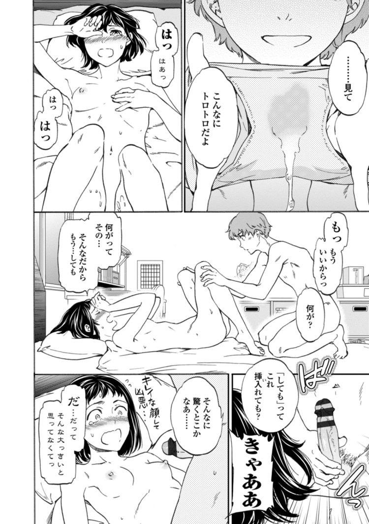 【JKエロ漫画】手が早い男に捕まった清楚なショートカットの女子高生はパンツをトロトロに濡らして見られながらセックスするのがお好きなようでww00008