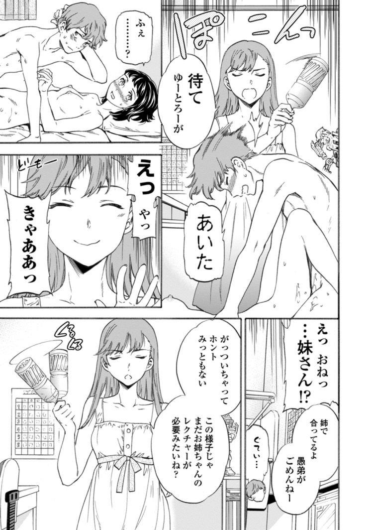 【JKエロ漫画】手が早い男に捕まった清楚なショートカットの女子高生はパンツをトロトロに濡らして見られながらセックスするのがお好きなようでww00013