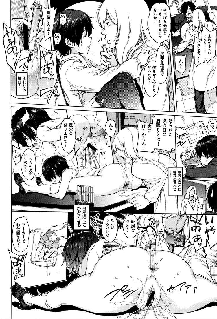 【JKエロ漫画】優等生ボーイッシュ女子校生が化学の先生にオシオキでオマンコにローターとか入れられるし外人にセックスされたり友人の女子校生も一緒に乱交レイプされて調教されちゃう00004