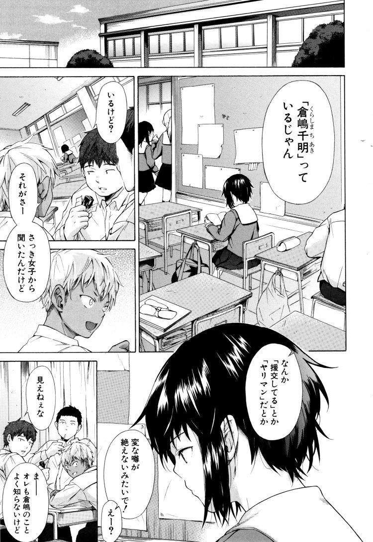 【JKエロ漫画】清楚で地味な読書好きの彼女のことが知りたかったけど先輩や同級生の性処理で輪姦されていて好きな人が目の前で寝取られる・・・00001