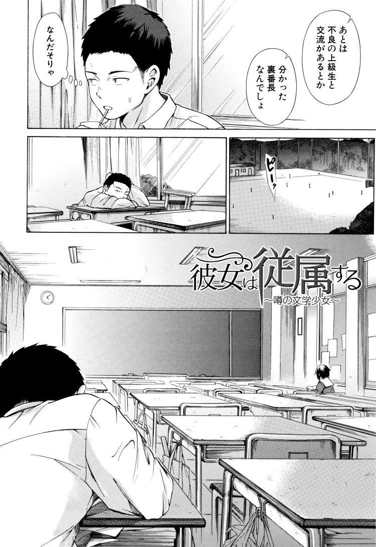 【JKエロ漫画】清楚で地味な読書好きの彼女のことが知りたかったけど先輩や同級生の性処理で輪姦されていて好きな人が目の前で寝取られる・・・00002