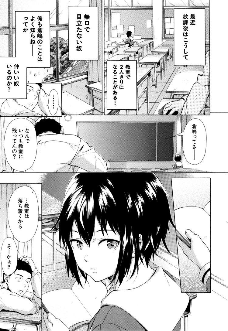 【JKエロ漫画】清楚で地味な読書好きの彼女のことが知りたかったけど先輩や同級生の性処理で輪姦されていて好きな人が目の前で寝取られる・・・00003