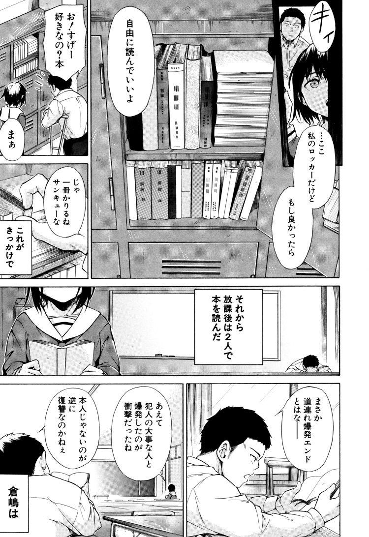 【JKエロ漫画】清楚で地味な読書好きの彼女のことが知りたかったけど先輩や同級生の性処理で輪姦されていて好きな人が目の前で寝取られる・・・00005