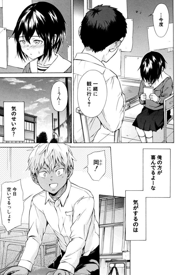 【JKエロ漫画】清楚で地味な読書好きの彼女のことが知りたかったけど先輩や同級生の性処理で輪姦されていて好きな人が目の前で寝取られる・・・00009