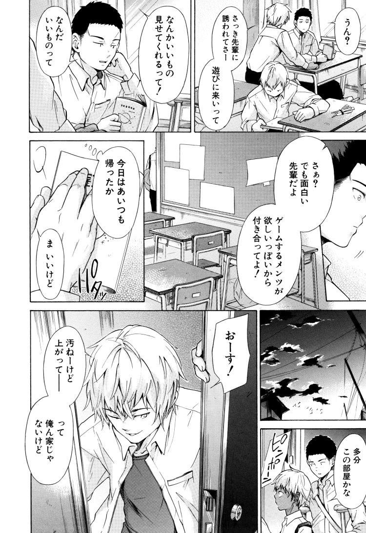 【JKエロ漫画】清楚で地味な読書好きの彼女のことが知りたかったけど先輩や同級生の性処理で輪姦されていて好きな人が目の前で寝取られる・・・00010
