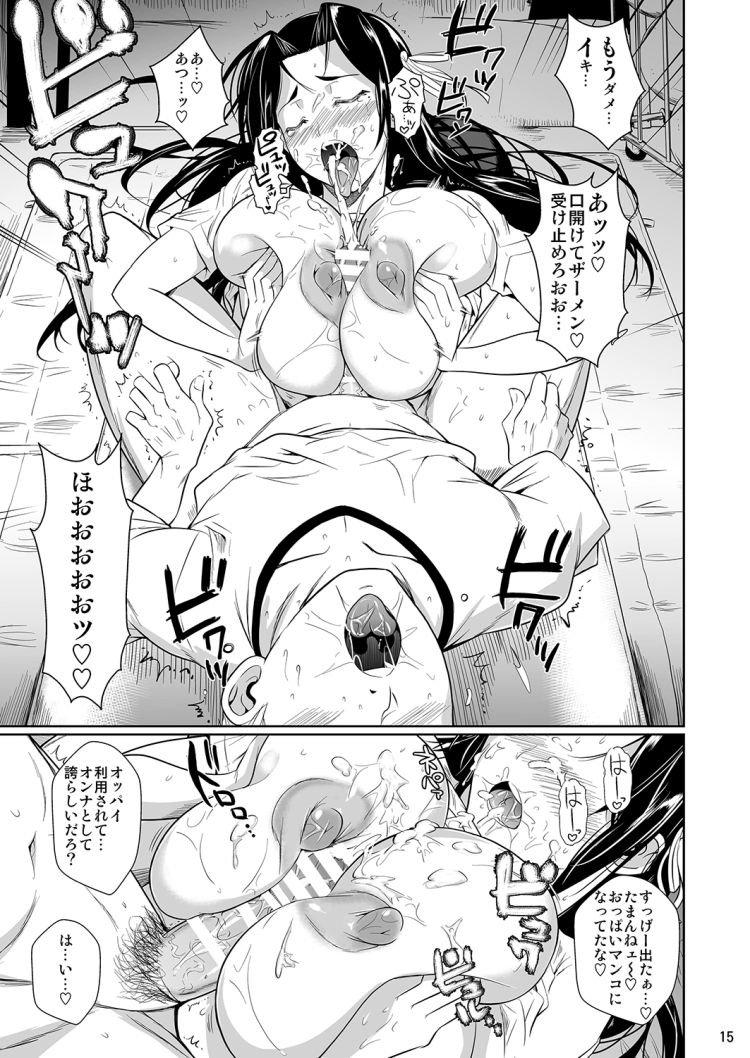 【JKエロ漫画】清楚な爆乳女子高生は目が見えないので体育倉庫に誘ってクソ彼氏とセックスすることにするが周りには他の男たちもいてフェラチオやパイズリしながら他の男のチンコも性処理してしまう・・・00016