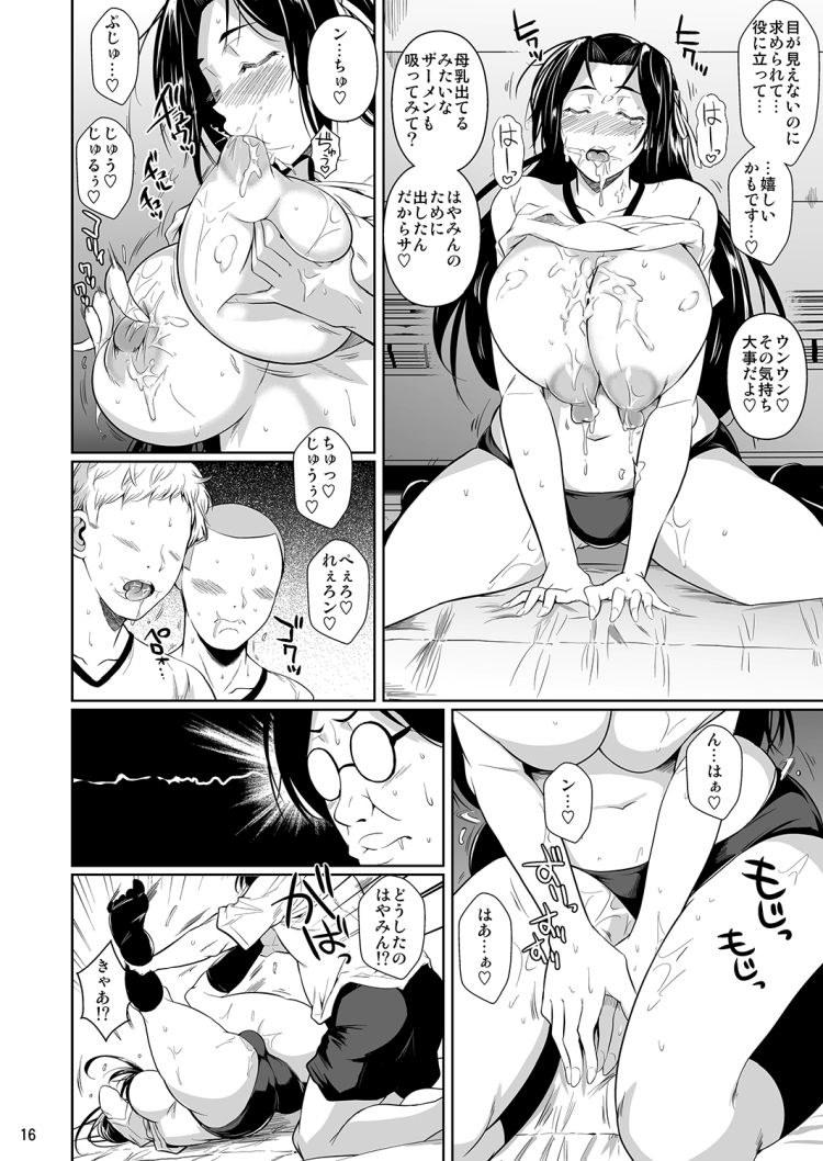 【JKエロ漫画】清楚な爆乳女子高生は目が見えないので体育倉庫に誘ってクソ彼氏とセックスすることにするが周りには他の男たちもいてフェラチオやパイズリしながら他の男のチンコも性処理してしまう・・・00017