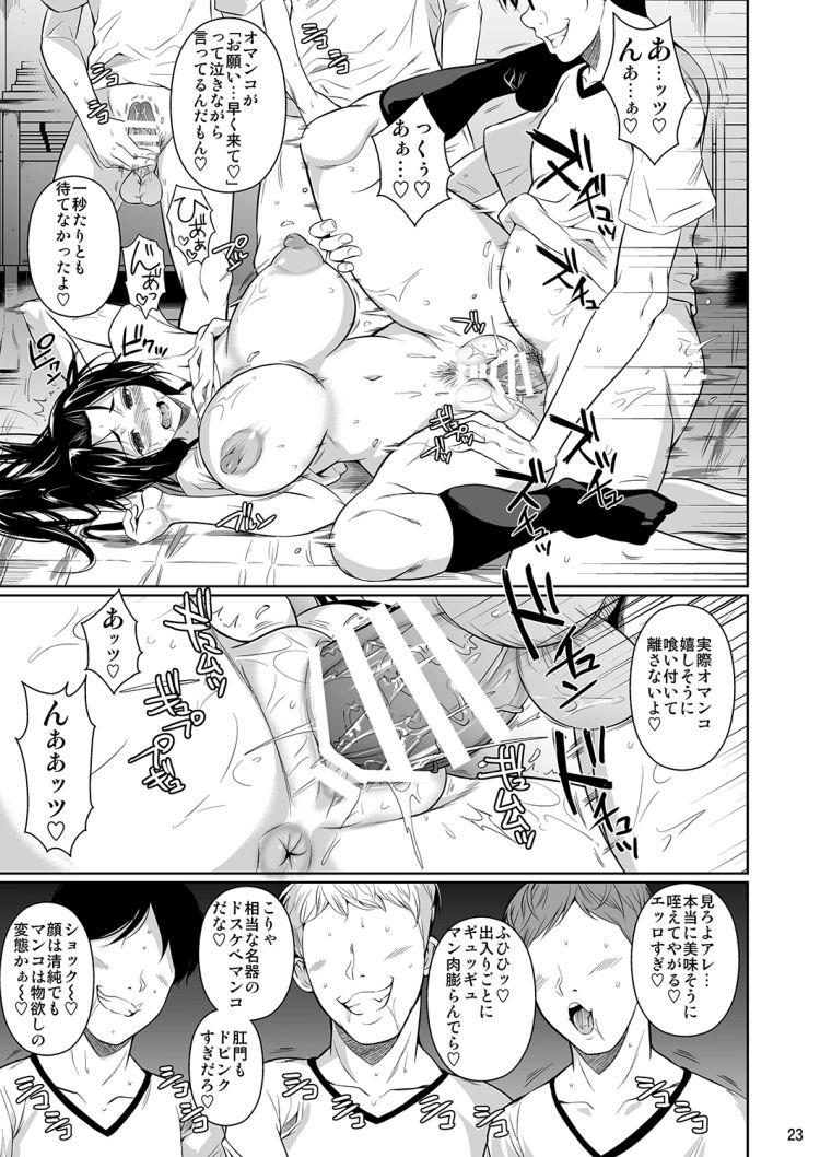 【JKエロ漫画】清楚な爆乳女子高生は目が見えないので体育倉庫に誘ってクソ彼氏とセックスすることにするが周りには他の男たちもいてフェラチオやパイズリしながら他の男のチンコも性処理してしまう・・・00024