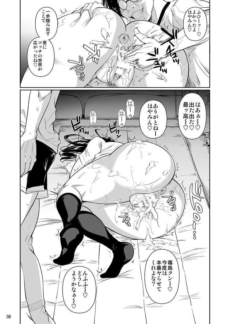 【JKエロ漫画】清楚な爆乳女子高生は目が見えないので体育倉庫に誘ってクソ彼氏とセックスすることにするが周りには他の男たちもいてフェラチオやパイズリしながら他の男のチンコも性処理してしまう・・・00039