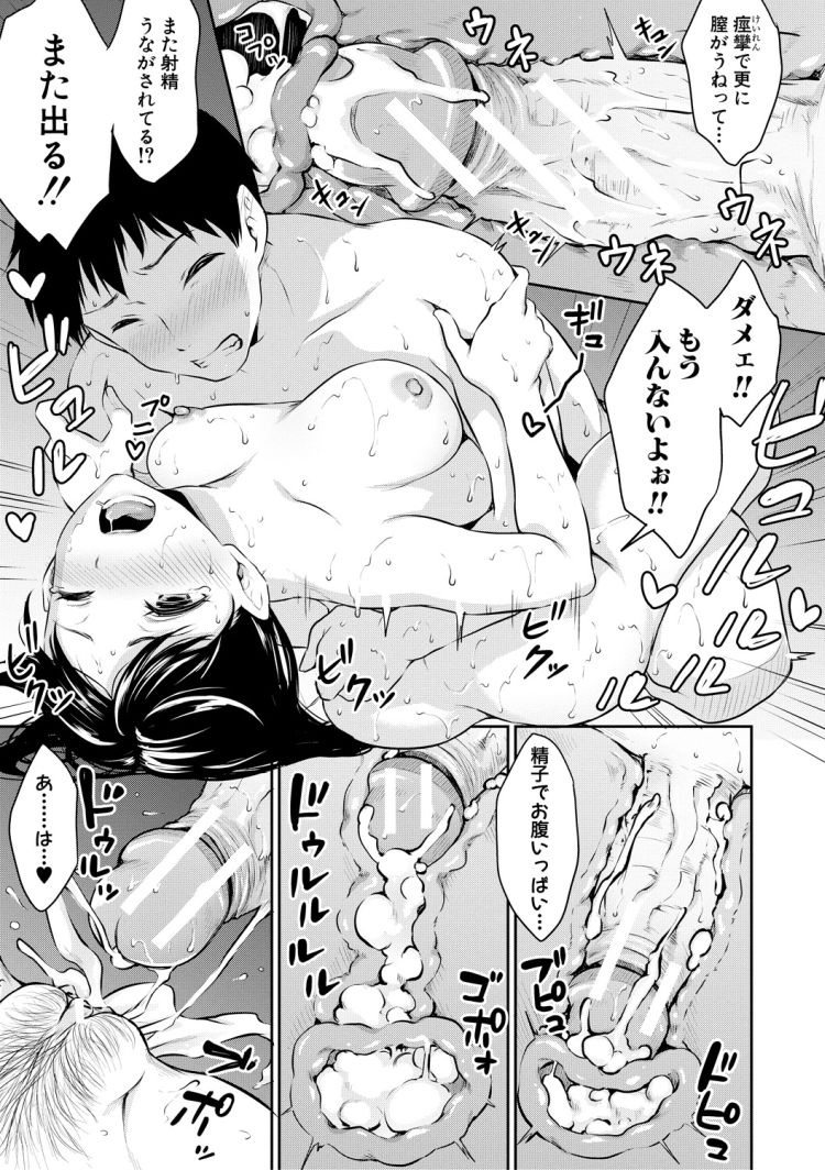 【JKエロ漫画】クラスでエロいと噂されてるツインテール巨乳女子校生とエッチしてる彼氏は学校でフェラしてからラブホで手マンしてからディルドで潮吹きさせてから中出しセックスを決めまくる00029