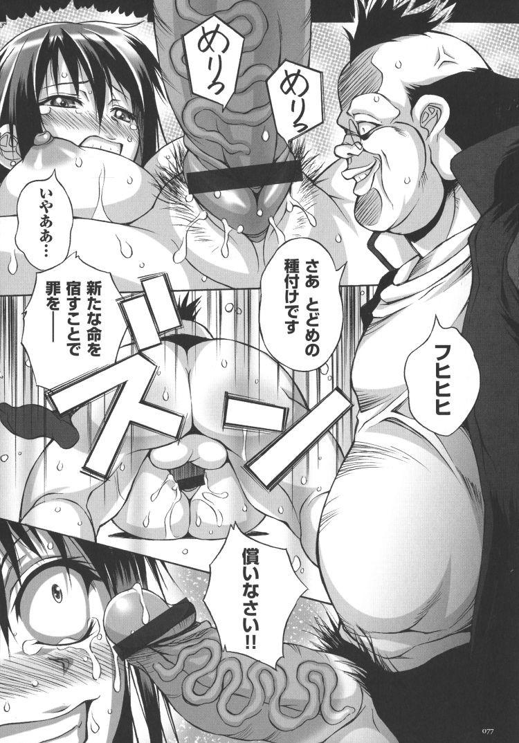 【JKエロ漫画】援助交際ばかりしている真面目で清楚な女子高生は学校の組長??に目をつけられてデカチンで無理矢理挿入されて血が出てもお構いなしに子分たちのチンコでもレイプされてしまう・・・00013