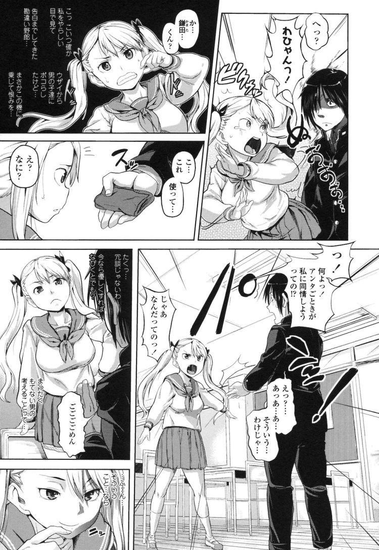 【JKエロ漫画】清楚な女子高生を犯そうとしたら自分が犯されるギャル系女子高生は陰キャのチンコで喘ぎながらセックスの快感に負けてハメ撮りww!00003
