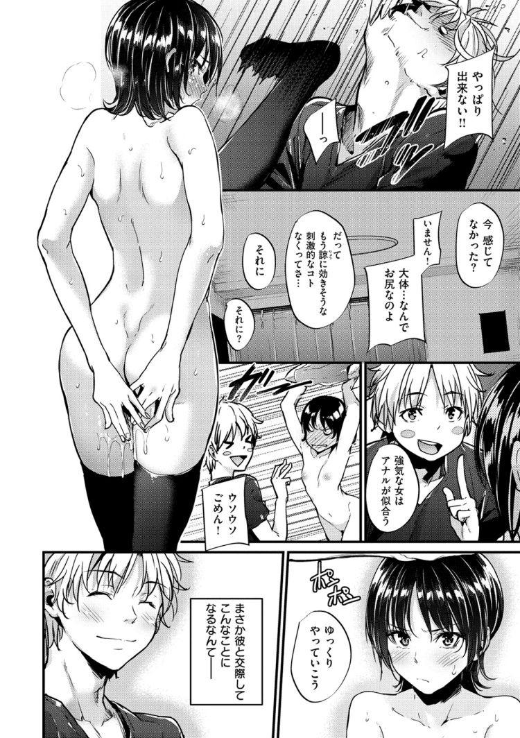 【JKエロ漫画】クールビューティーで強気な女子校生はアナルセックスに興味がいくようになりセックスしてるときもオマンコよりもアナルを触ってほしいのでローションを塗ってアナルセックスするとアナルだけでイッちゃう00002